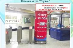 """Станция метро """"Уручье"""""""