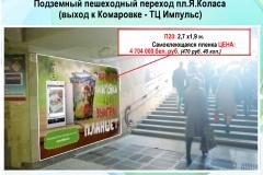 Переход пл. Якуба Коласа ( выход к Комаровке - ТЦ Импульс)