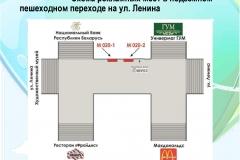 Рекламные места в переходе ул. Ленина