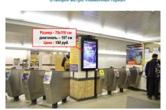 "Станция метро ""Каменная горка"""