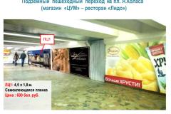 "Переход пл. Якуба Коласа (ЦУМ- ресторан-бистро ""Лидо"")"