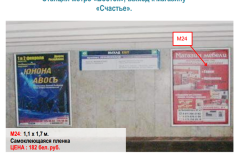 """Станция метро \""""Восток\"""" ( выход к магазину Счастье)"""