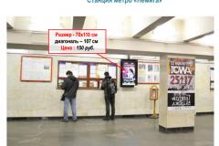 """Станция метро """"Немига"""""""