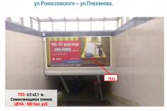 Переход ул. Рокоссовского - ул. Плеханова