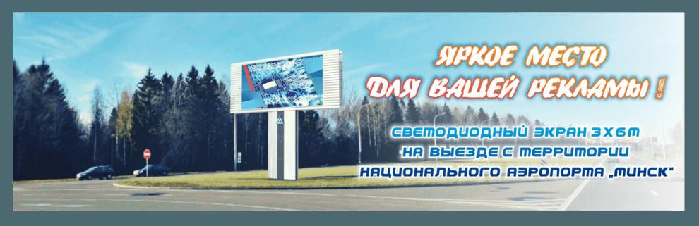 """Светодиодный экран на выезде с территории Национального аэропорта """"Минск"""""""