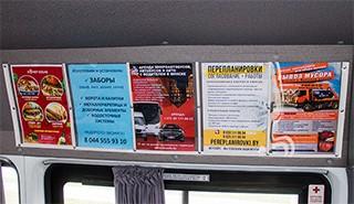 Рекламные листовки над окнами в салоне