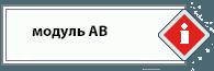 Световой указатель модуль AB