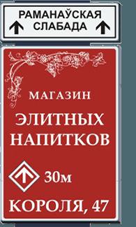 Световой указатель 1240 x 1780 мм