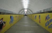 Реклама в подземном пешеходном переходе